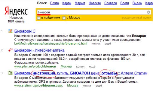 Подсветка в результатах поиска Яндекса
